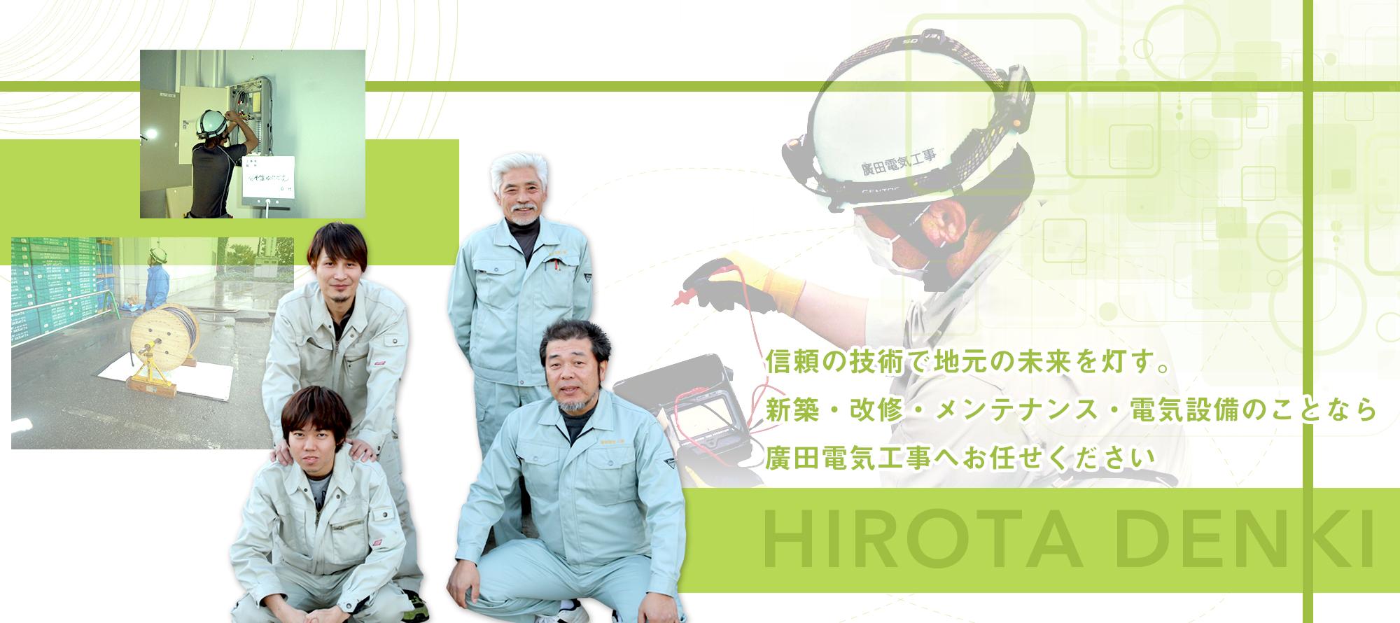 改修・電気設備のことなら廣田電気工事へお任せください
