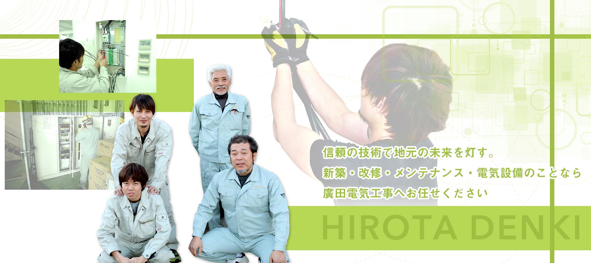 メンテナンス・電気設備のことなら廣田電気工事へお任せください